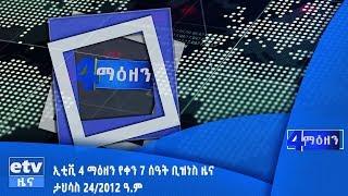 ኢቲቪ 4 ማዕዘን የቀን 7 ሰዓት ቢዝነስ ዜና…ታህሳስ 24/2012 ዓ.ም |etv