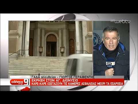 Τα πρώτα συμπεράσματα μετά το χτύπημα στον Αγ. Διονύσιο | 28/12/2018 | ΕΡΤ