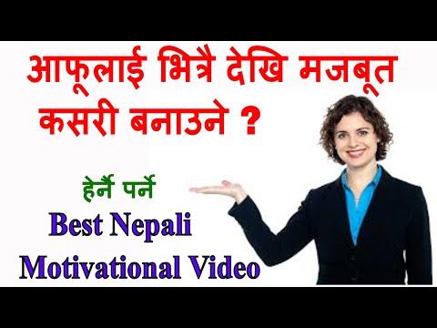(Funny Motivational Video आफूलाई भित्रै देखि बलियो कसरी बनाउने ?Nepali Message/Speech By Dr. Tara Jii - Duration: 10 minutes.)