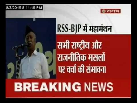 RSS-BJP में महामंथन