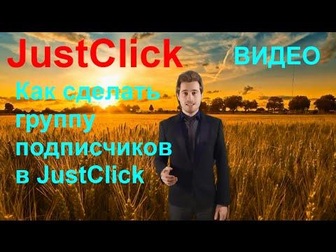 JustClick - Как создать группу подписчиков в JustClick