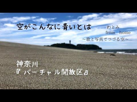 神奈川「バーチャル開放区」空がこんなに青いとは~歌と写真でつづる空~の画像