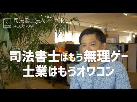 【悲報】司法書士で稼ぐのは無理ゲー!士業はもうオワコン Vol.131 видео