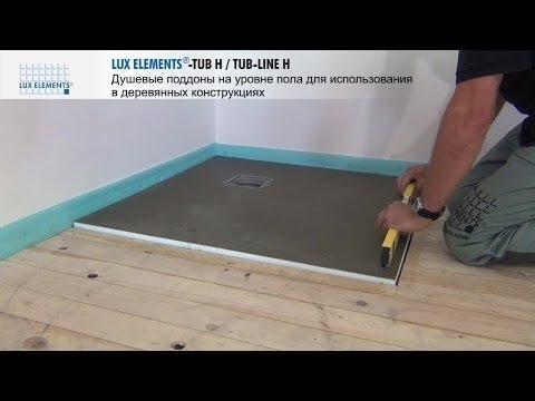 Монтаж LUX ELEMENTS: устанавливаемый на уровне пола душевой поддон TUB на деревянном полу (видео)