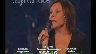 """""""ואיה קון דיאס"""" - פרסומת טלוויזיה למופע בישראל"""
