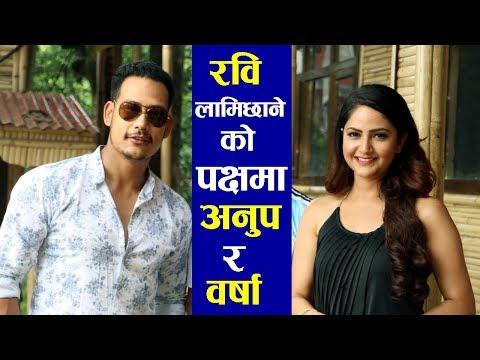 (रवि लामिछानेको पक्षमा Anoop Bikram Shahi र Barsha Siwakoti | Interview | Filmykura TV | Rabi - Duration: 16 minutes.)