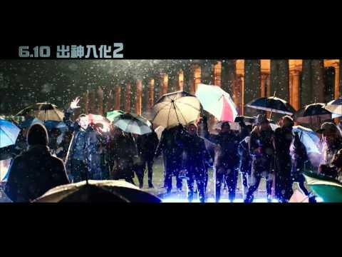 《出神入化2》中文預告