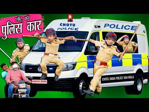 "CHOTU DADA POLICE VAN WALA | ""छोटू की पुलिस कार "" Khandesh Hindi Comedy | Chotu Comedy Video"