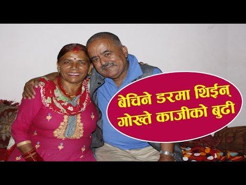 (गोख्ते काजीकी श्रीमतीलाई सौता आउने डर || Pirati with Ramchandra Adhikari || FOR SEE NETWORK || - Duration: 36 minutes.)