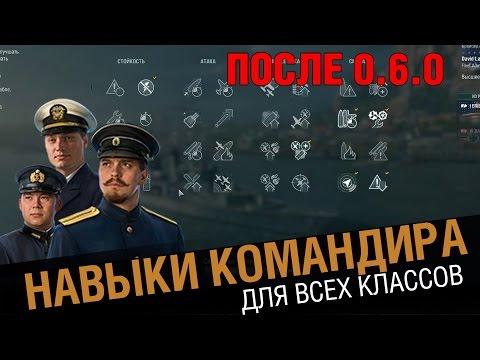 Навыки командира (перки) Билды для всех [Wоrld оf Wаrshiрs] - DomaVideo.Ru