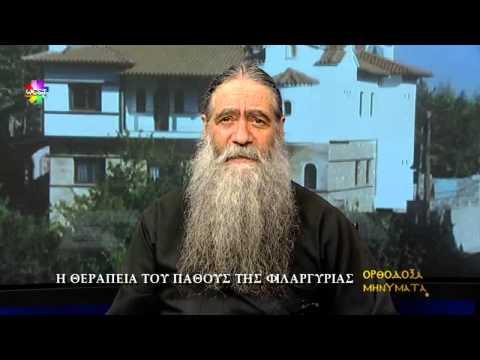 Ορθόδοξά Μηνύματα – H Θεραπεία του Πάθους της Φιλαργυρίας