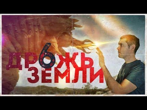 ТРЕШ ОБЗОР фильма Дрожь Земли 6 [не очень холодный день в аду] - DomaVideo.Ru