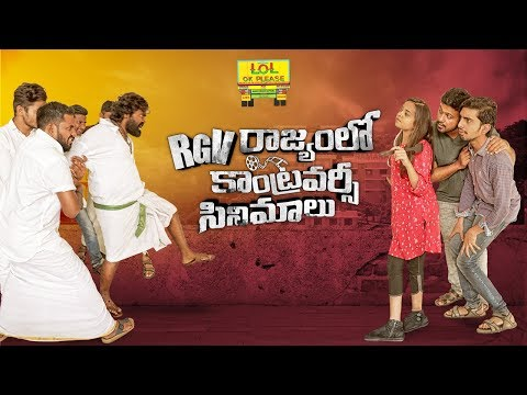 RGV Rajyamlo Controversy Cinemalu || Latest Comedy Short Film || LOL OK Please