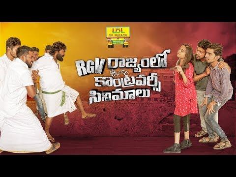 RGV Rajyamlo Controversy Cinemalu || Latest Comedy Short Film || LOL OK Please