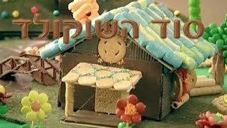 סוד השוקולד סרטים לילדים
