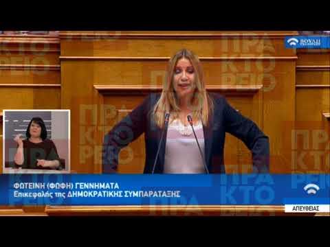 Ομιλία Φ.Γεννηματά στη  συζήτηση για διενέργεια προκαταρκτικής εξέτασης 08/03/2018