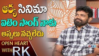 Video Director Sukumar About Item Songs | Open Heart With RK | ABN Telugu MP3, 3GP, MP4, WEBM, AVI, FLV Oktober 2018