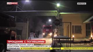 В Иркутске хоронят жертв катастрофы транспортного самолета Ан-12