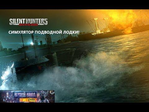 СИМУЛЯТОР ПОДВОДНОЙ ЛОДКИ!Silent Hunter V Battle of the Atlantic
