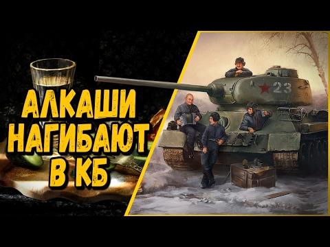 18+ АЛКАШИ НАГИБАЮТ В КОМАНДНЫХ БОЯХ | World of Tanks (видео)