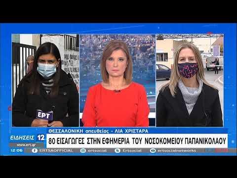 Θεσσαλονίκη | Δύσκολες οι εφημερίες στα Νοσοκομεία – Πολλές εισαγωγές | 22/11/2020 | ΕΡΤ