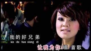 WO DE HAO XIONG DI | ANGELA | THE BEST MANDARIN SONG