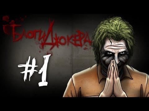 Блоги Джокера  - Терапия начинается (1) - DomaVideo.Ru