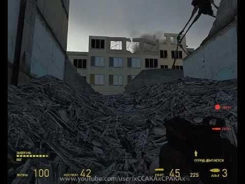 Half-Life 2 прохождение - Глава 12 (продолжение) - [2/3] EDITED
