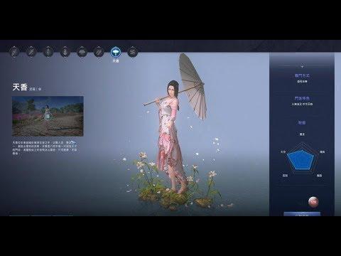 《天涯明月刀》線上遊戲玩法與攻略教學!
