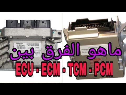 شاهد ماهو الفرق بين وحدات التحكم الرئيسية بالسيارة ( ECU,ECM,TCM,PCM) و control units in the car