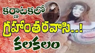 Alien In Karnataka Video Goes Viral On Social Media
