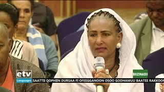 Oduu Biznasii Afaan Oromoo Jan,04/2020 |etv