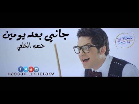 """حسن الخلعي يغني """"جاني بعد يومين"""" مع الراقصة ماريس"""