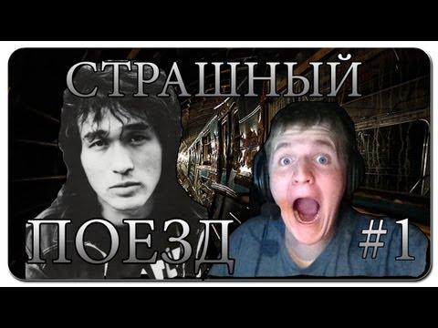 ВИКТОР ЦОЙ В ХОРРОРЕ!? - The Train (Поезд) Ч 1 Прохождение