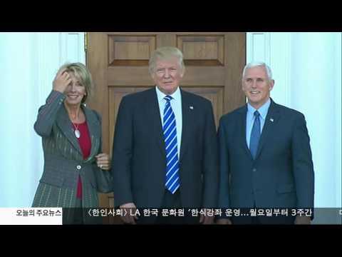 교육부 장관에 벳시 데보스 11.23.16 KBS America News