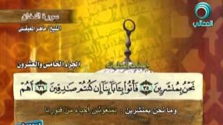 سورة الدخان كاملة للقارئ الشيخ ماهر بن حمد المعيقلي