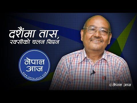 (घरमा खसी काट्नु ठीक होइन | Dr. Surendra KC | Nepal Aaja - Duration: 37 minutes.)