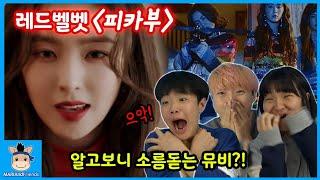 Video Red Velvet Peek-A-Boo MV music video reaction kids family fun play | MariAndFriends MP3, 3GP, MP4, WEBM, AVI, FLV Desember 2017