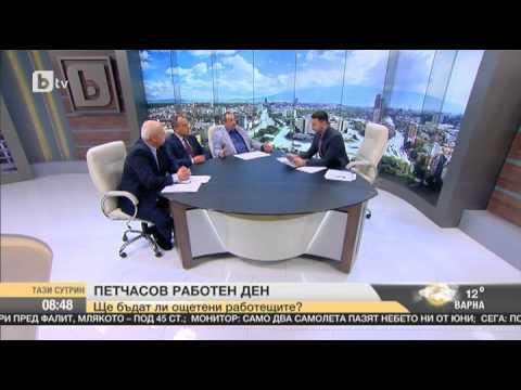Възможно ли е петчасов работен ден в България?