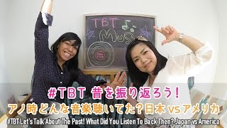 #TBT 昔を振り返ろう!アノ時どんな音楽聴いてた?日本 vs アメリカ