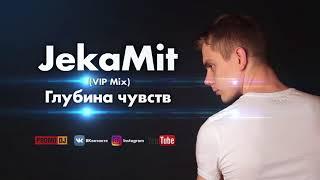 Download Lagu JekaMit - Глубина чувств (Vip Edit) (HQ) Mp3