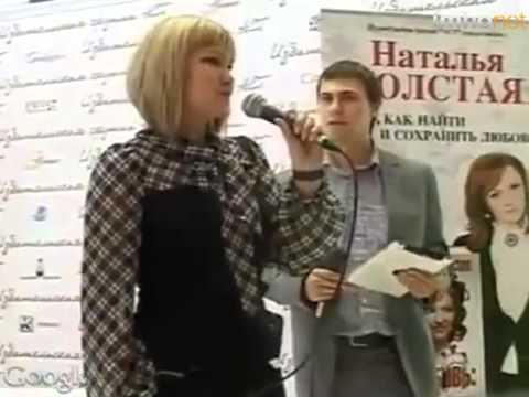 Наталья Толстая - популярный практикующий психолог