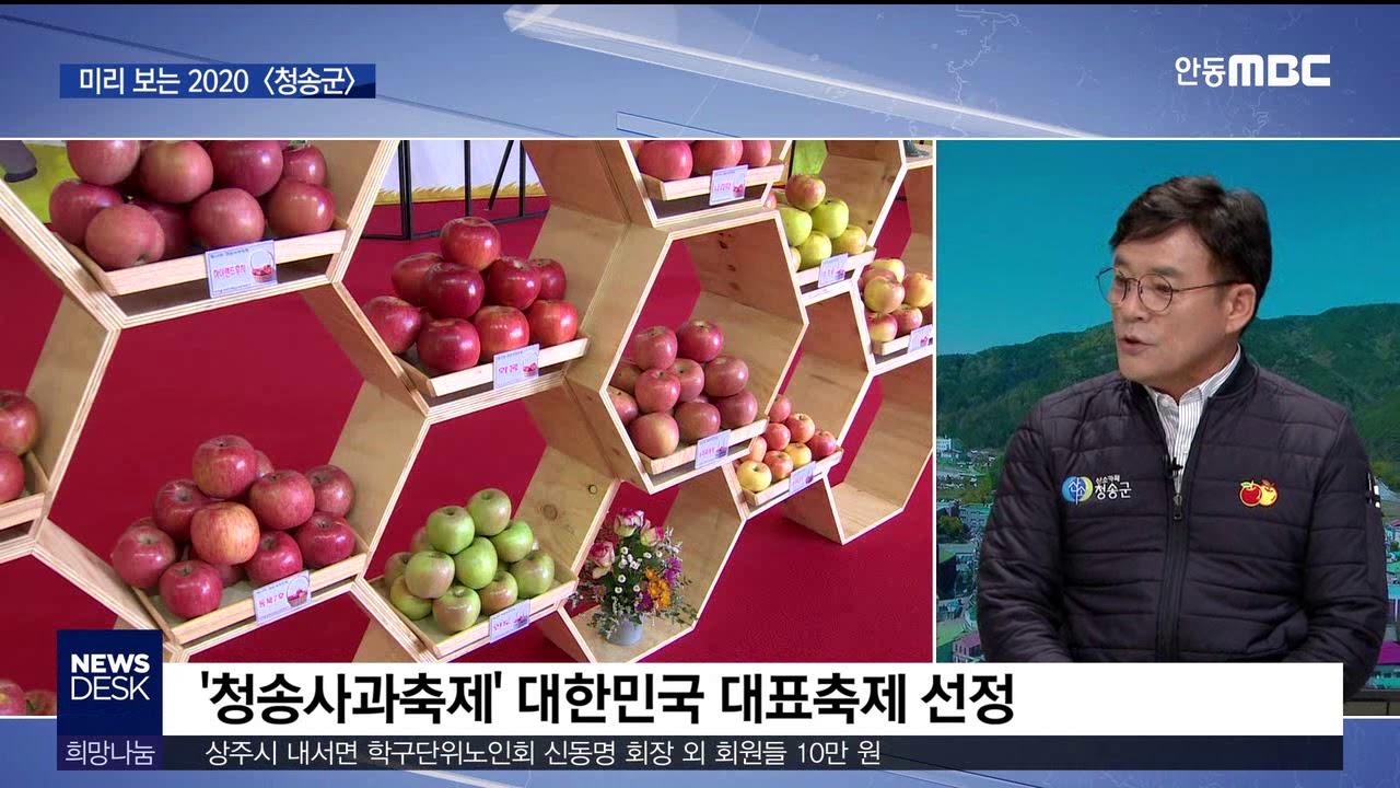 R 미리보는 2020]청송군 '소득이 보장되는 농업' 육성