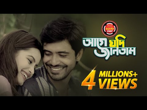 Bangla Music Video 'Age Jodi Janitam' | PRAN Chanachur