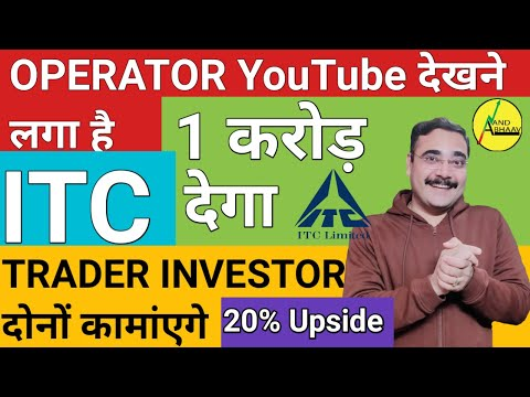 ITC SHARE PRICE TODAY | ITC SHARE LATEST NEWS | ITC STOCK PRICE TARGET REVIEW | ITC SHARE Q3 RESULT