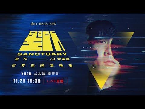 JJ林俊傑聖所世界巡迴演唱會-台北站線上發佈會