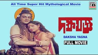 Video Daksha Yagna   দক্ষ যজ্ঞ   Bengali Full Movie   Mahua Roy Choudhury   Superhit Mythological Movie MP3, 3GP, MP4, WEBM, AVI, FLV Desember 2018
