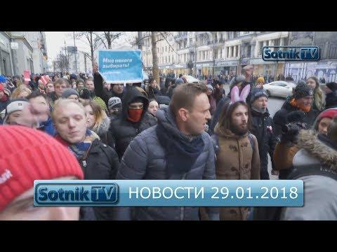 ИНФОРМАЦИОННЫЙ ВЫПУСК 29.01.2018
