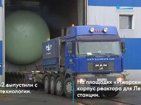 Ижорские заводы отгрузили корпус реактора для второго энергоблока Ленинградской АЭС-2