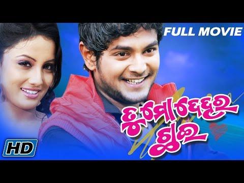 Video Tu Mo Dehara Chhai | Odia Full Movie | Amlan Das,Riya Dey, Shilpa Dey | Sidharth TV download in MP3, 3GP, MP4, WEBM, AVI, FLV January 2017